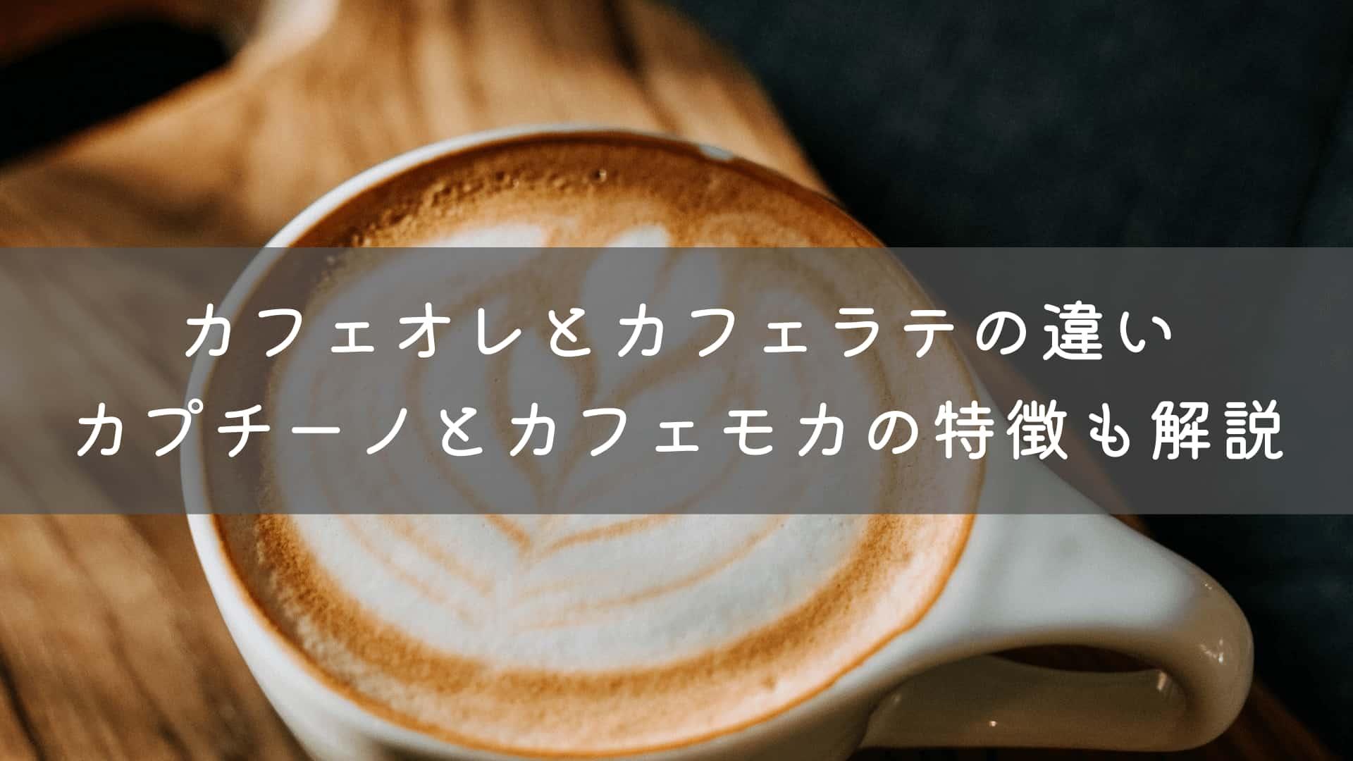 カフェオレ・カフェラテ・カプチーノ・カフェモカの違い