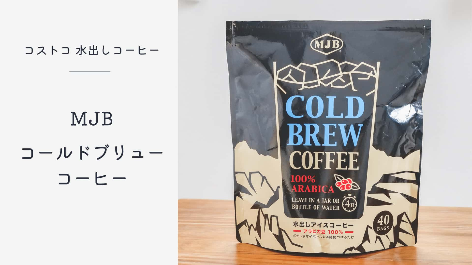 コストコMJBコールドブリューコーヒー