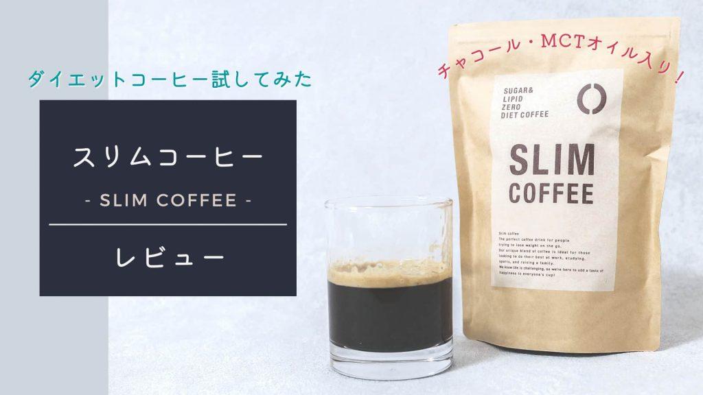 【実体験レビュー】キレイ痩せを目指せるスリムコーヒーを2週間続けた結果!