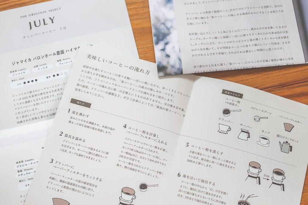 チャンバーコーヒー冊子