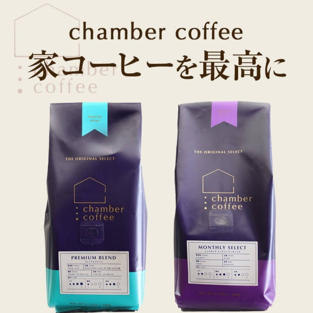 チャンバーコーヒー商品イメージ