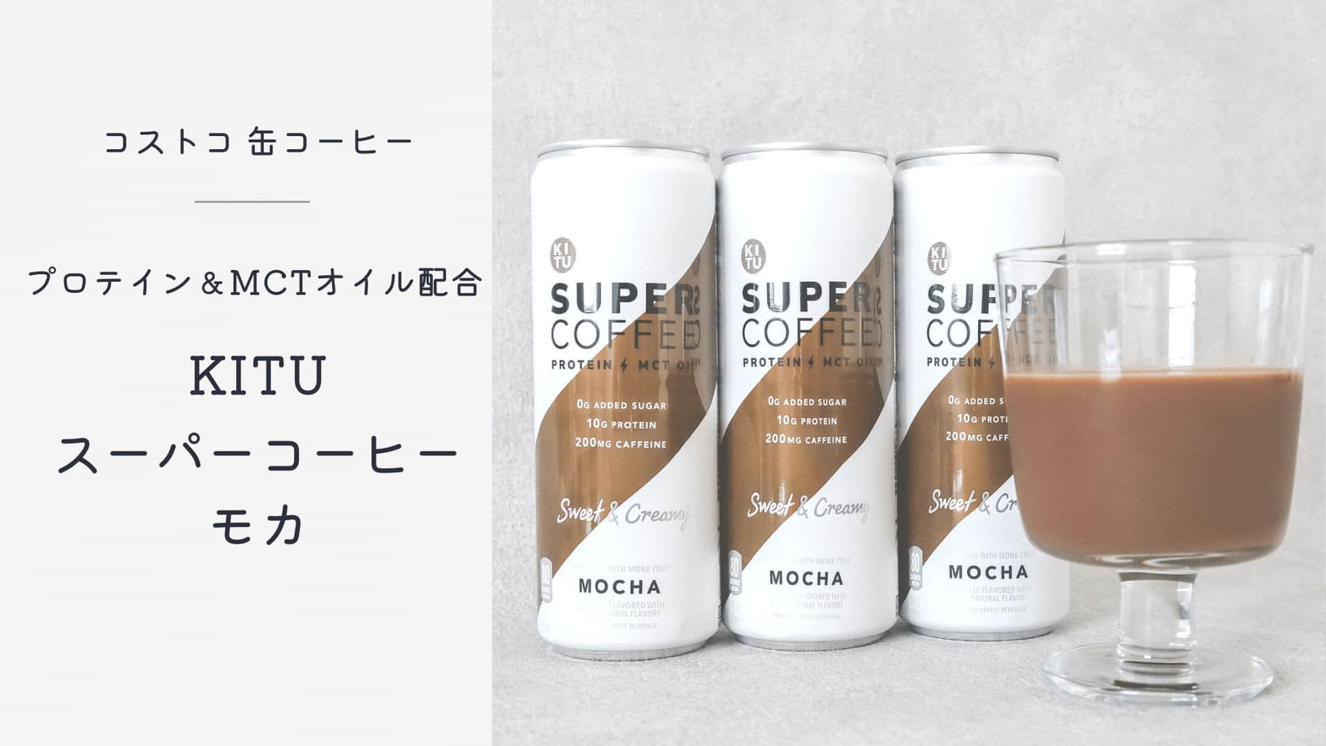 KITUスーパーコーヒーモカサムネイル