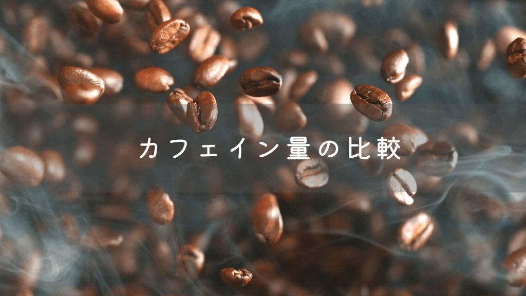 コーヒーやその他の飲み物に含まれるカフェイン量ランキング