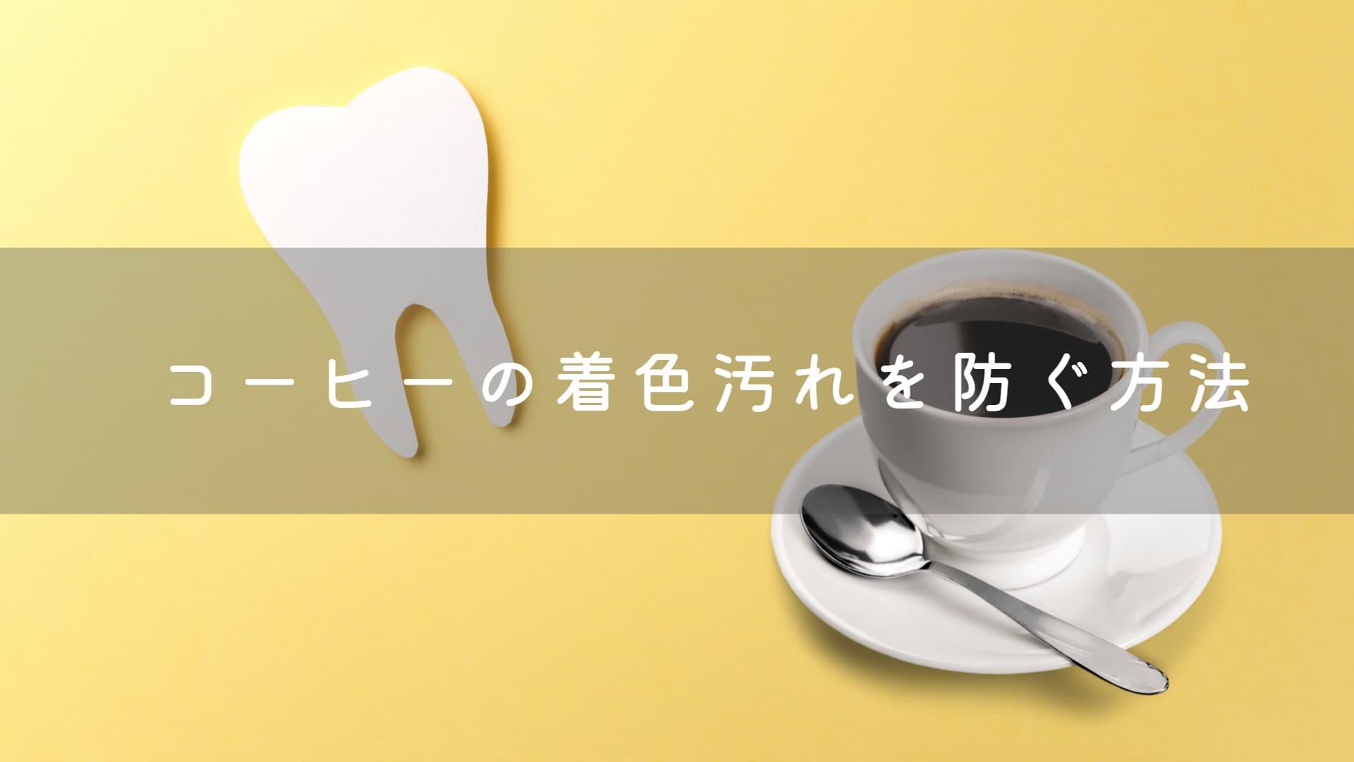 コーヒーによる歯の着色汚れを軽減する方法【おすすめ歯磨き粉】