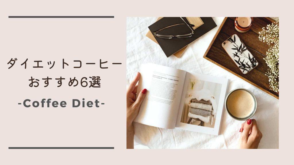 【ランキング6選】あなたに合うダイエットコーヒーが見つかる!