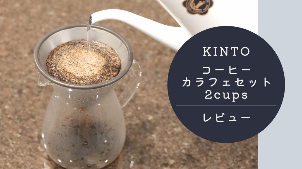 KINTOコーヒーカラフェセット2cups